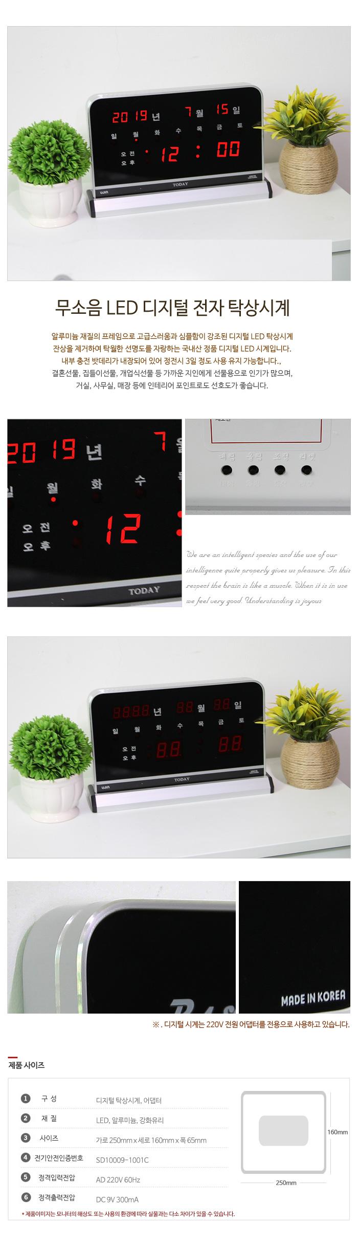 무소음 LED 디지털 탁상시계 SDY-101R (년월일 요일 시분) - 선도아트, 51,300원, 벽시계, LED/디지털벽시계