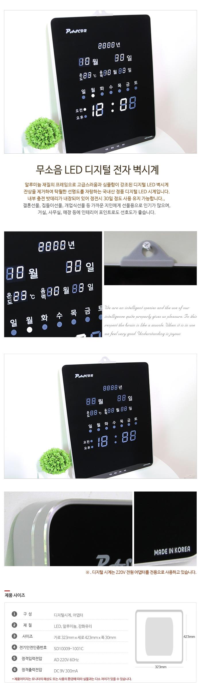무소음 LED 디지털 벽시계 SDY-324W (온도 년월일 음력 요일 시분) - 선도아트, 68,300원, 벽시계, LED/디지털벽시계